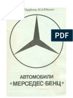 Автомобили Мерседес-Бенц.pdf
