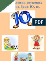 презентація до уроку 177