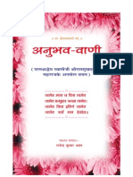 ANUBHAV VANI - Swami Ramsukhdas Ji