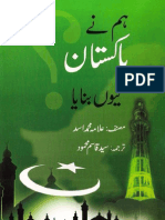Why We created Pakistan -ہم نے پاکستان کیوں بنایا ؟  - By Allama Asad