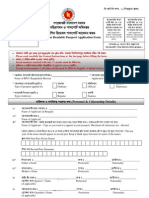 MRP Passport form [Bangladesh Form]