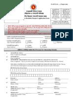 MRP Passport form [Bangladesh Form]