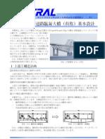Tokyo bay front great bridge