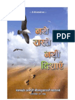 Hindi Book-Sri Eknath charitra by gita press pdf