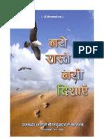 Naye Raaste  Nayi Dishayen - Swami Ramsukhdas ji, Gita Prakashan