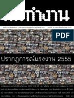 วารสารคนทำงานธันวาคม 2555