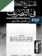 Al-Mumatte' Fit Tasreef