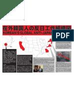KOREAN'S GLOBAL ANTI-JAPAN NETWORK