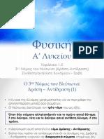 Φυσική Α' Λυκείου - Κεφάλαιο 1.3 - 3ος Νόμος του Νεύτωνα - Σύνθεση/Ανάλυση δυνάμεων - Τριβή
