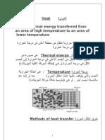 انتقال الحرارة