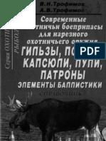 Trofimov Boepripasy Dlq Nareznogo