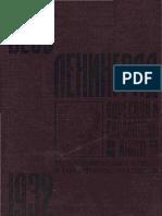 1932. Весь Ленинград. 1(3)