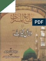 Matala ul Musarat Sharha Dalayil ul Khairat Trans by Sharaf Qadri.pdf