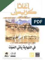 Agatha Cristie - At the end death come (Arabic version)