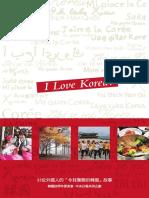 I_Love_Korea_Chinese_traditional.pdf