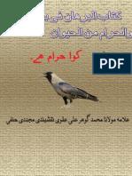 kitab al burhan fi biyan al halal wal haram minal heywan by Gohar ali alvi.pdf