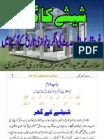Sheeshay ka Ghar by allama Muhammad Abdul Hakeem Sharaf Qadri Naqshbandi.pdf