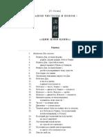 Гэ Сюань - Канон чистоты и покоя