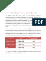 Παραγωγή Ασφαλίστρων 11μήνου 2012