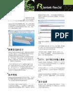 Lantek Flex3d Steelwork 1p (CN)