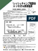 02234保養相談会チラシs.pdf
