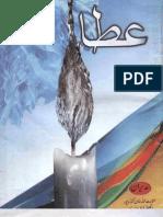 Quarterly ATTA-Salnama 2012-Published in Jan 2013