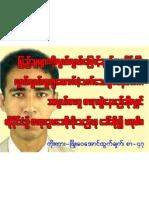 Phyo Wai Aung ( Statement  )