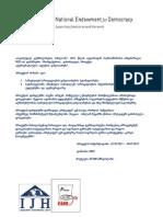 2011_2012 წლის დისკუსიები NED