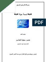 كتاب صفوة التفاسير للصابونى.pdf