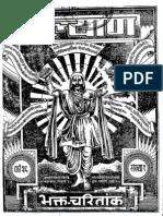 Adhyatma Ramayana Sanskrit Pdf