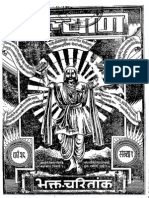 Bhakt Charitank - Kalyan 1952 - Hanuman Prasad Poddar - Bhaiji Gita Press, Gorakhpur