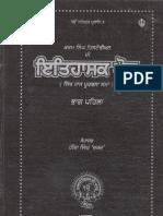 Istihasik Khoj-Research into Sikh History