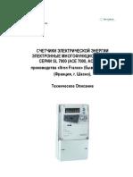 SL7000 ACE7000-8000 TechnicalManual ITRON