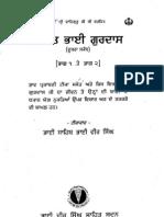 Kabit Bhai Gurdas Ji