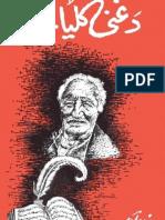 Kulyat-e-ghani Clear Version full pdf  کلیات غنی خان مکمل