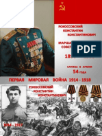 Маршал  Советского Союза  К.К. Рокоссовский. Marshal of Soviet Union KK Rokossovsky