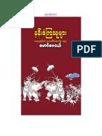 Maung Phay Nye-