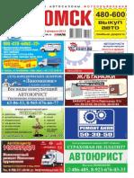 autoomsk_4.pdf