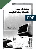 مدخل لدراسة المكتبات وعلم المعلومات