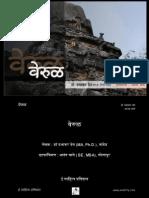 Werul Ellora PDF ( Marathi )