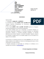 Ανακοίνωση διεξαγωγής κλήρωσης για ανάδειξη μελών επιτροπών