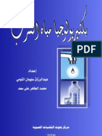 Drinking Water Bacteriology (Arabic Edition)