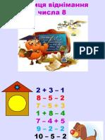 презентація до уроку 126