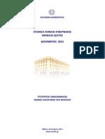 Δελτίο Γενικής Κυβέρνησης Δεκεμβριος 2012 (1)