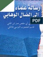 رسالة علماء تونس إلى الضال الوهابي