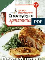 ΑΡΓΥΡΩ ΜΠΑΡΜΠΑΡΙΓΟΥ-ΓΙΟΡΤΙΝΑ-ΜΕΝΟΥ.pdf
