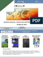 RUSVenX Seed Fund Overview_Pres. # 5, Togliatti, Dec 4-5, 2012