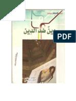 دين ضد الدين د علي شريعتي