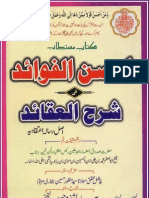 Ahsan ul Fawaid fi Sharh al Aqaid --- احسن الفوائد فی شرح العقائد