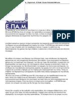 Τι ειναι και τι θελει το ΕΠΑΜ; - Σημαντικά - Ε.ΠΑ.Μ - Ενιαίο Παλλαϊκό Μέτωπο